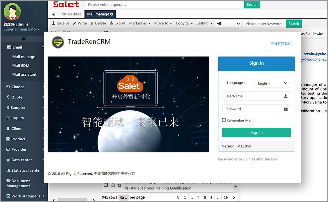 商路通外贸软件中英文版界面